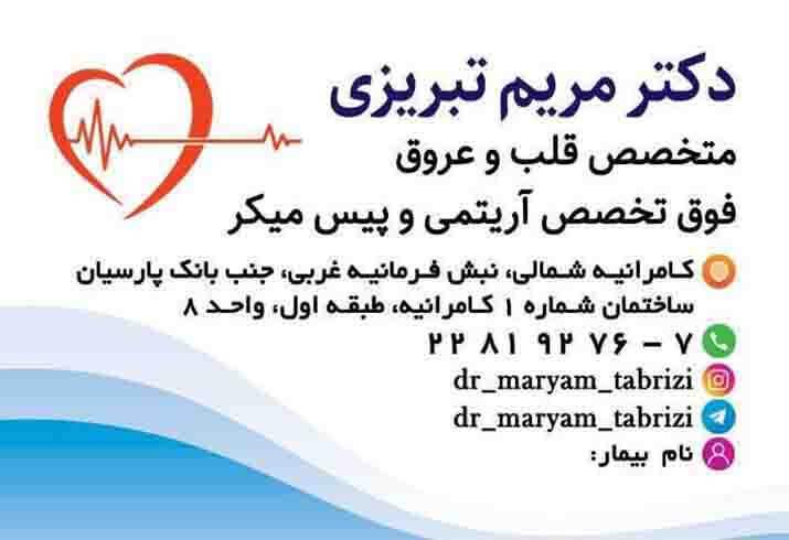 کارت ویزیت دکتر مریم تبریزی